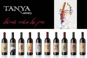 יינות-אריאל-בטניא_1